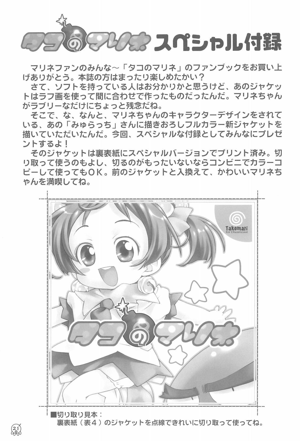TakoMari BOOK 22