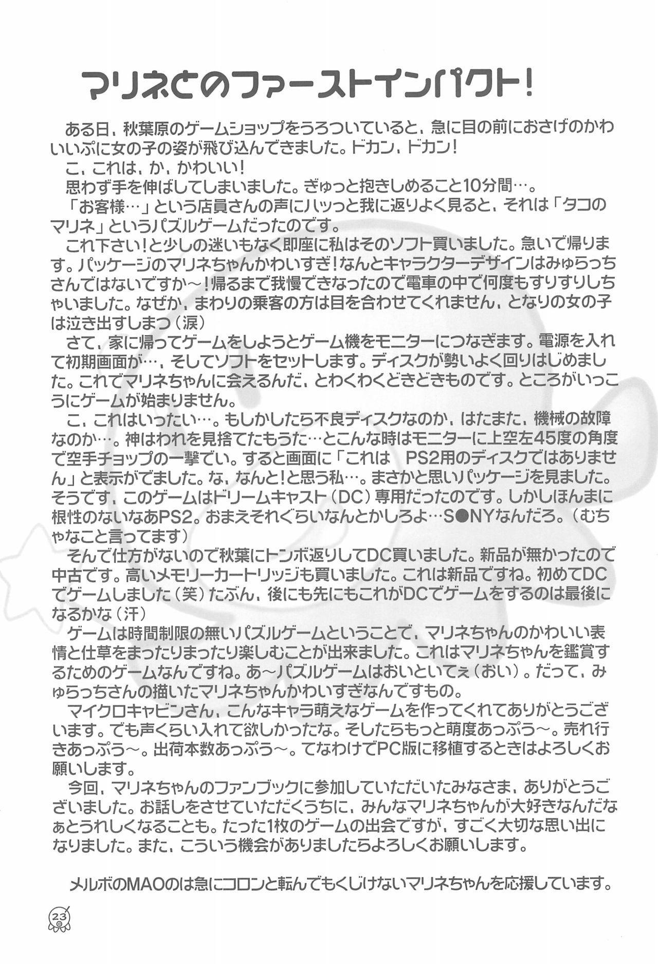 TakoMari BOOK 24