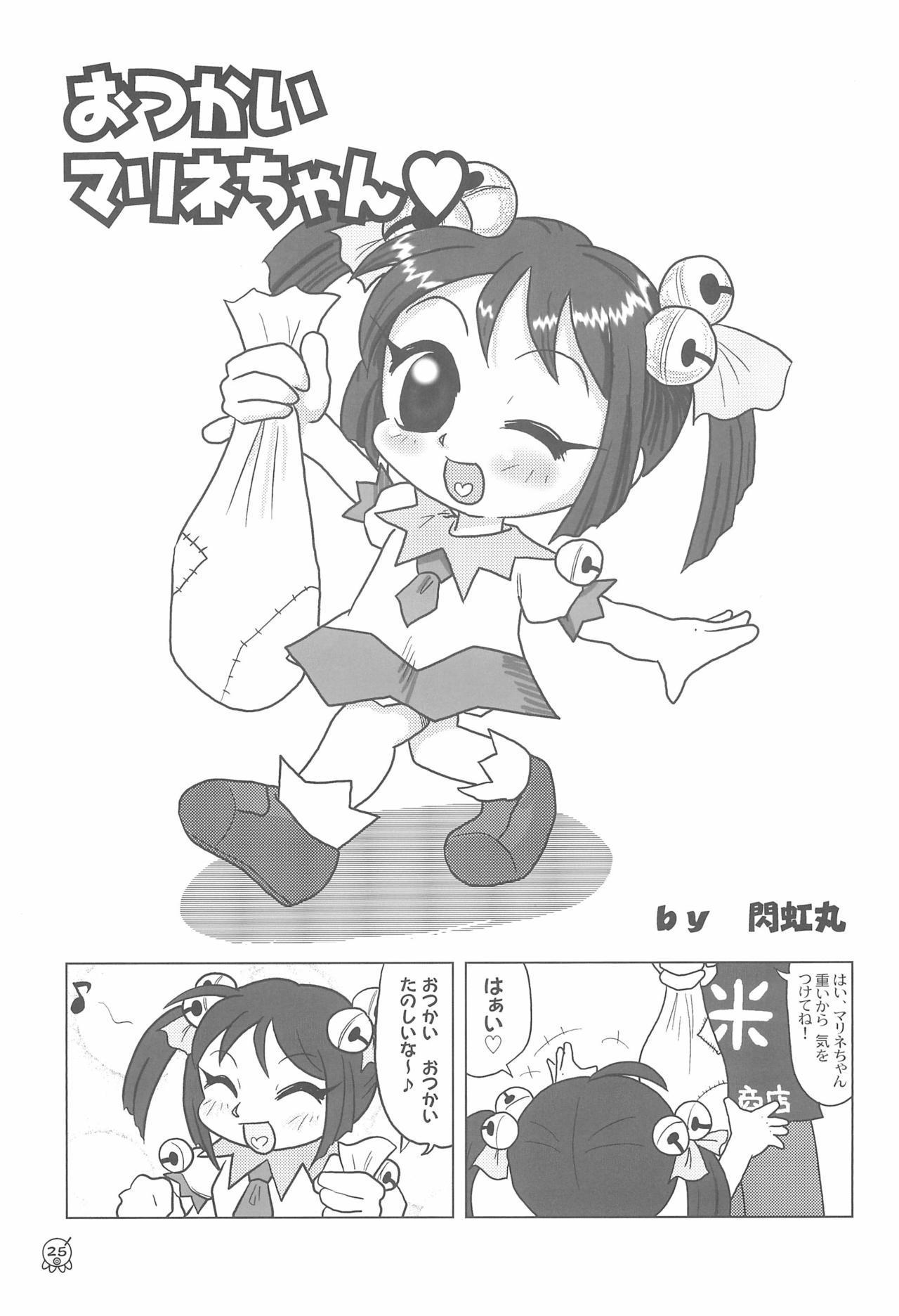TakoMari BOOK 26