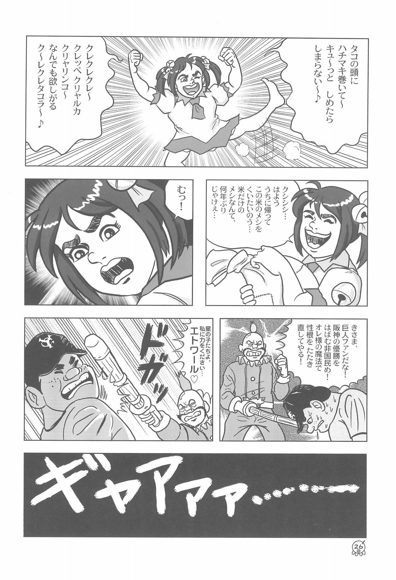 TakoMari BOOK 27