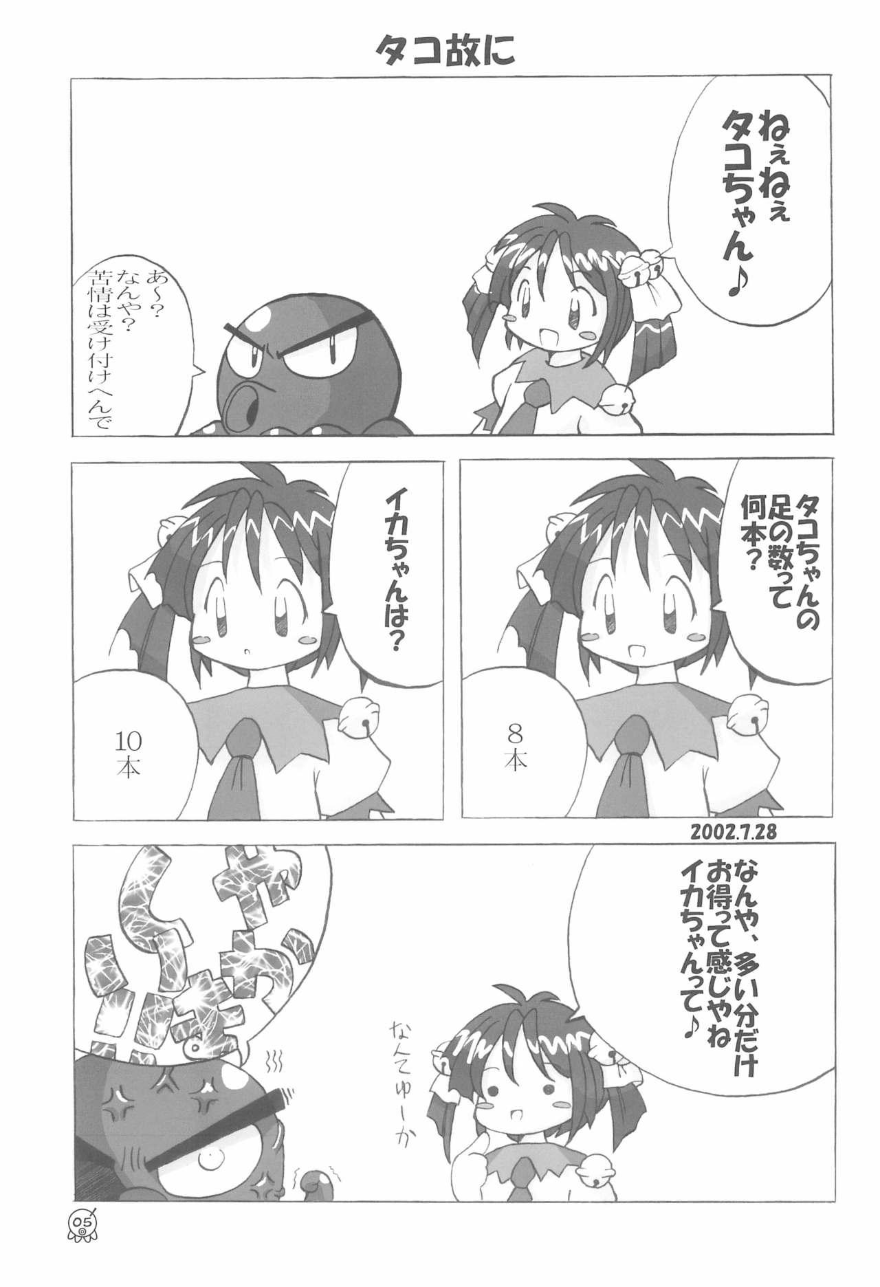 TakoMari BOOK 6