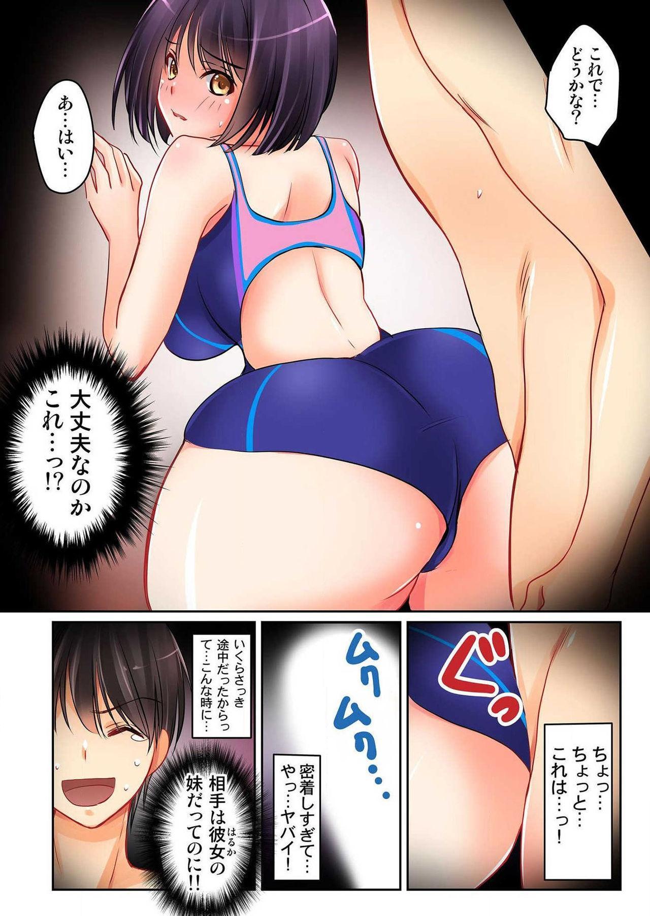 Kanojo no Imoto Ch.1-2 19