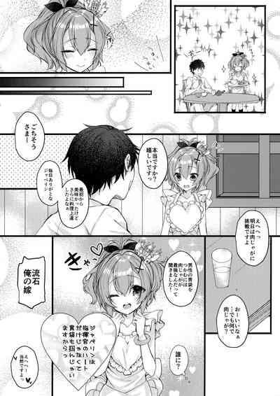 Javelin-chan to Love Love Shinkon Seikatsu 7