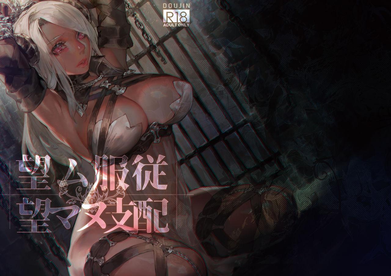 Nozomu Fukujuu Nozomanu Shihai 1