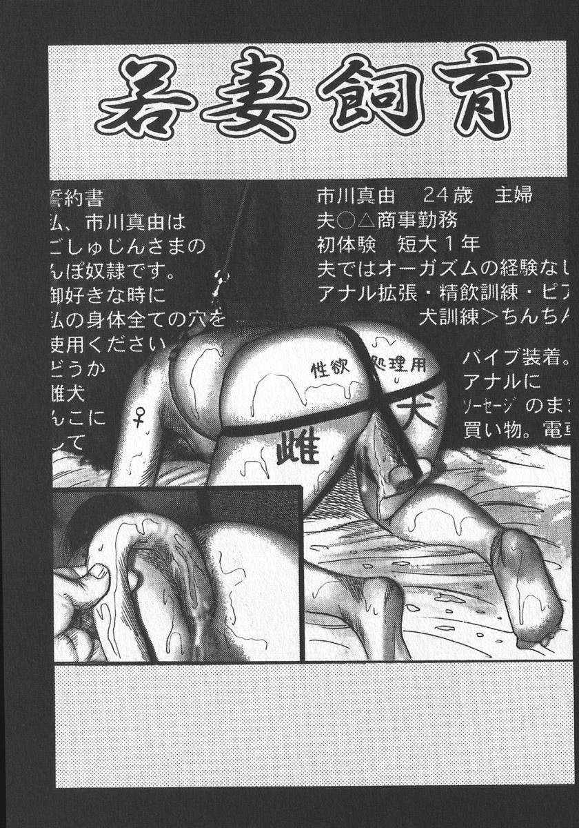 wakatuma goumon club part2 0
