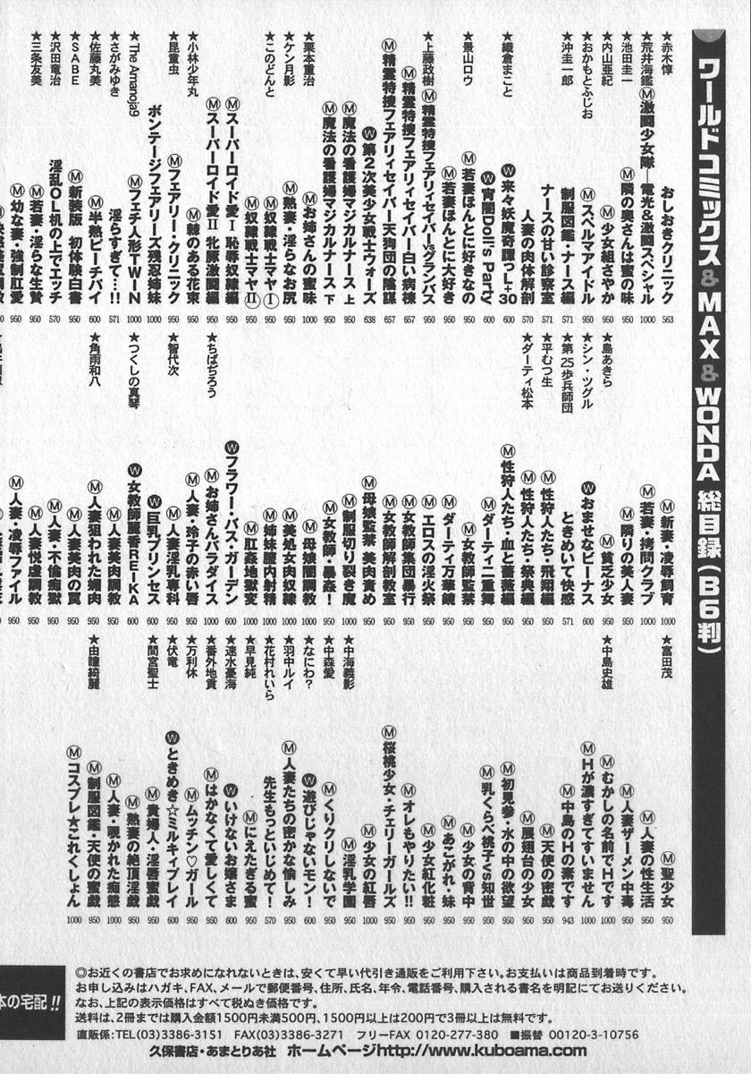 wakatuma goumon club part2 139
