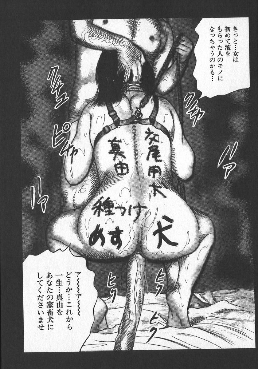 wakatuma goumon club part2 14