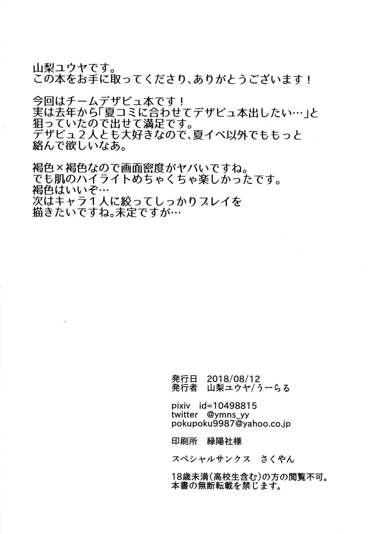 DeseBeau-shiki Inkei Shuukai QP Atsume 28