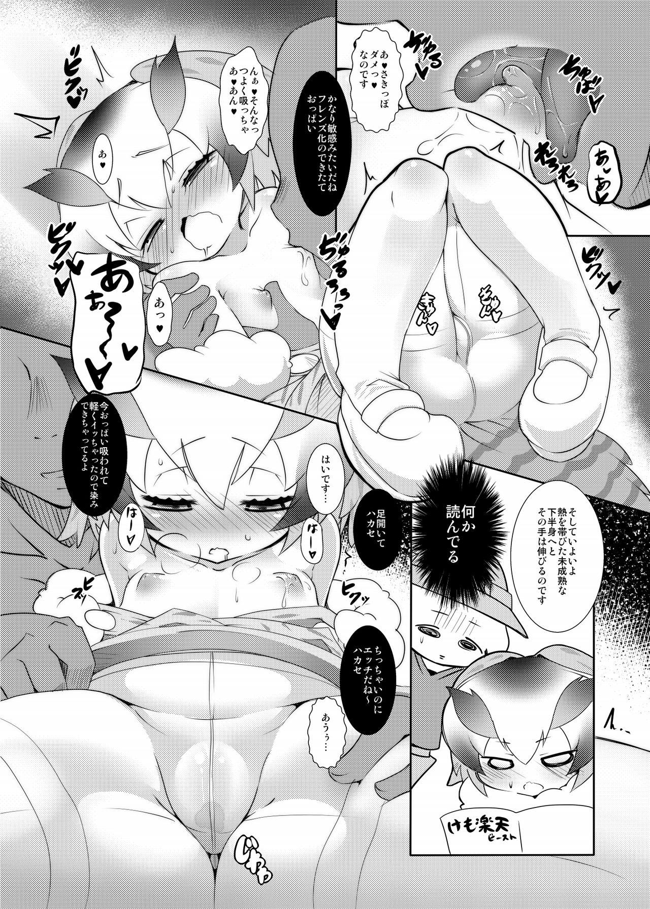 Hakase no How to Hanshoku 9