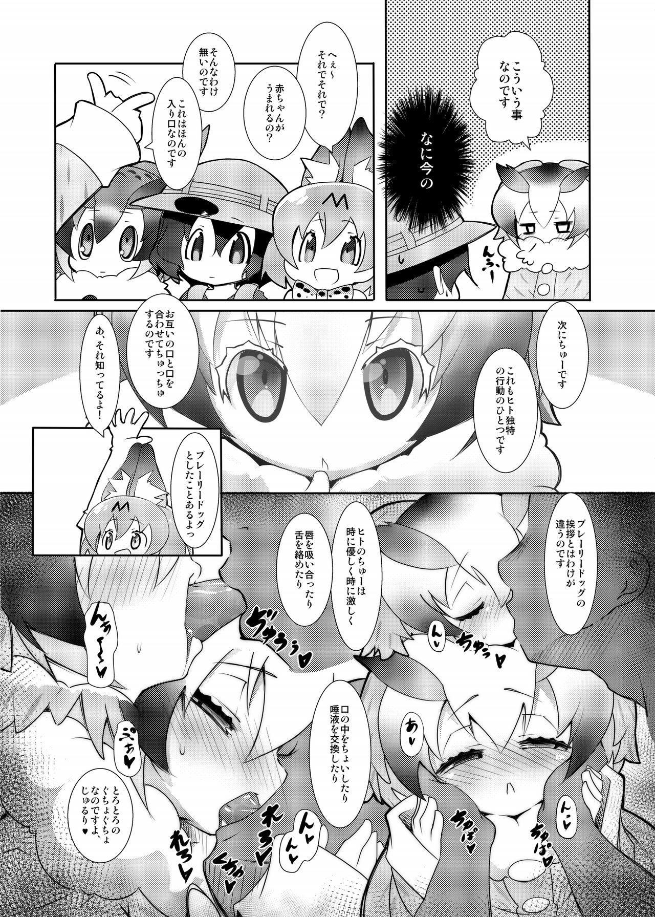 Hakase no How to Hanshoku 7
