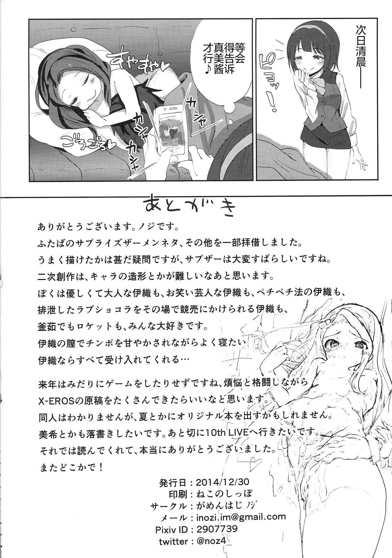 Iori Hakudaku Chuudokushou 24