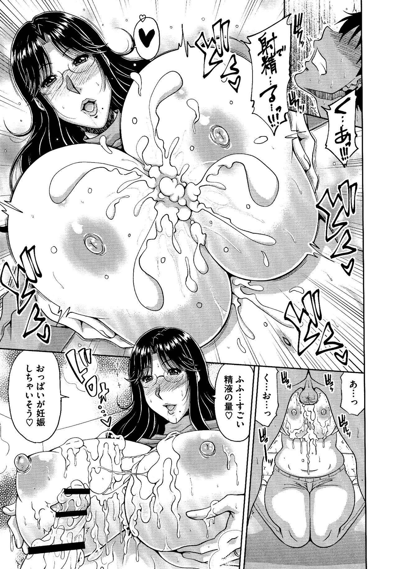 Haramase! 12