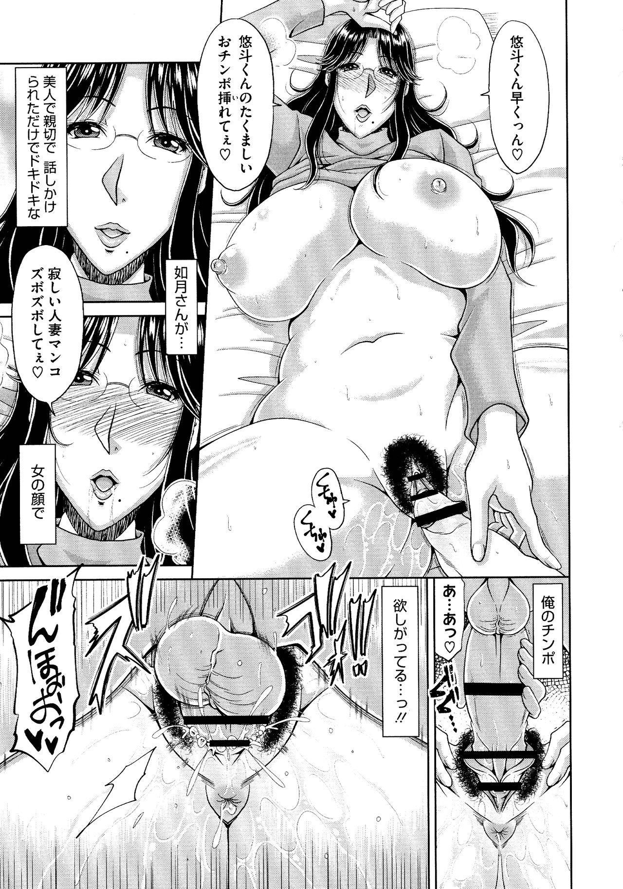 Haramase! 14