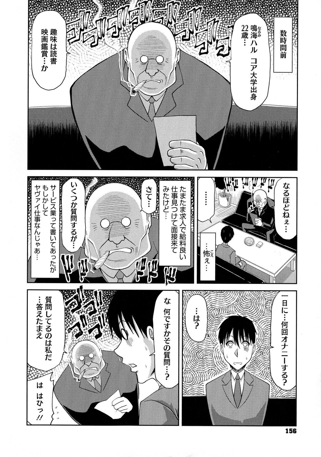 Haramase! 154