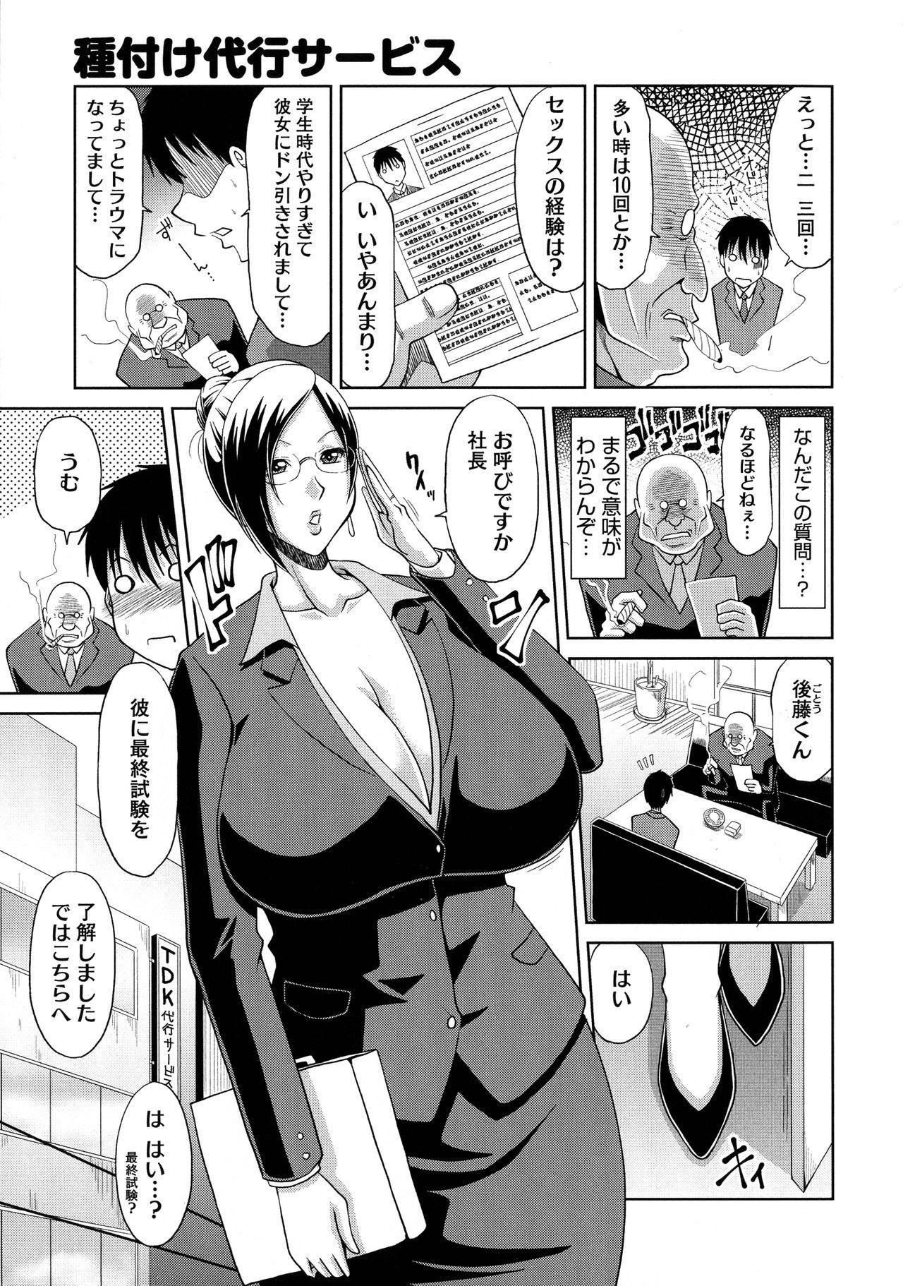 Haramase! 155