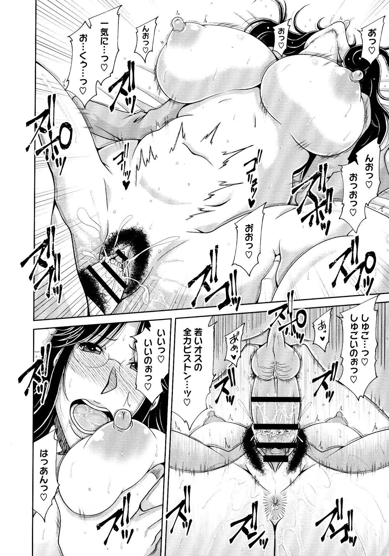 Haramase! 15