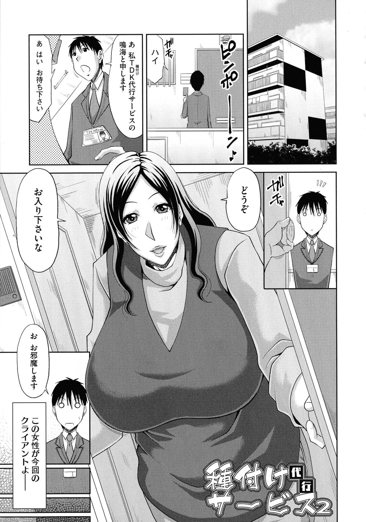 Haramase! 173