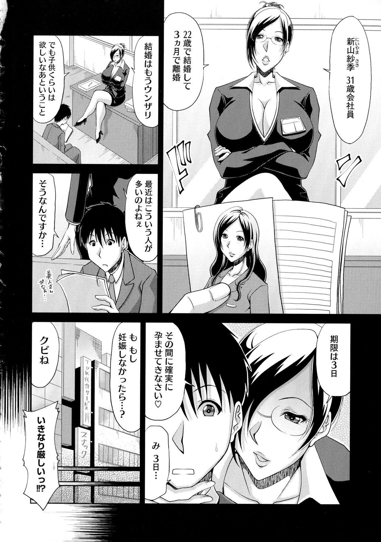 Haramase! 174