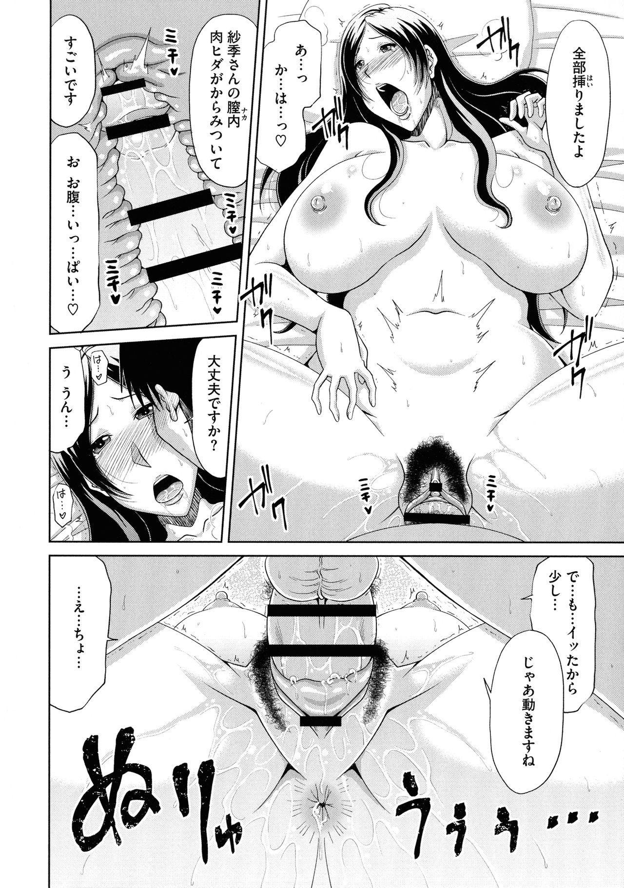Haramase! 182