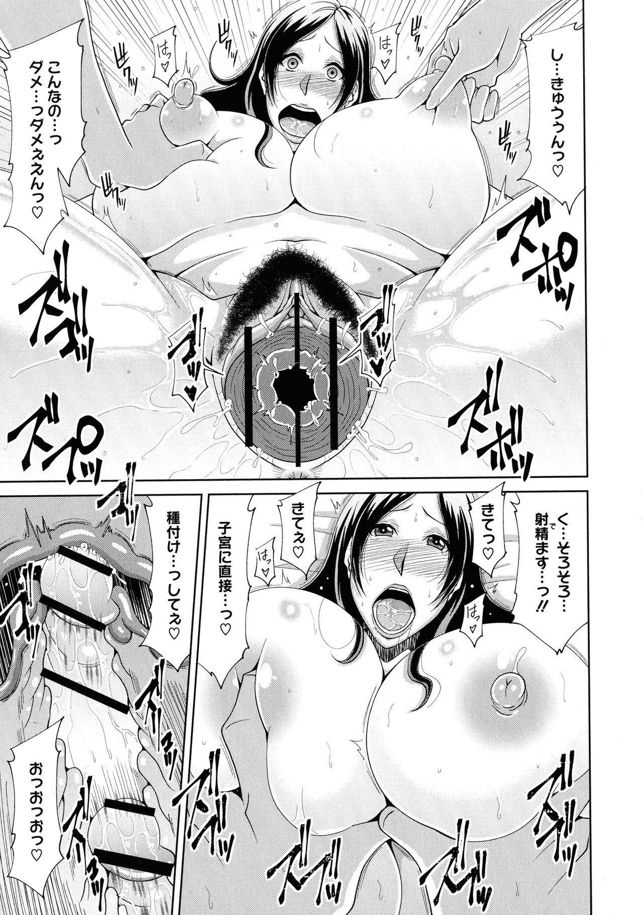 Haramase! 185