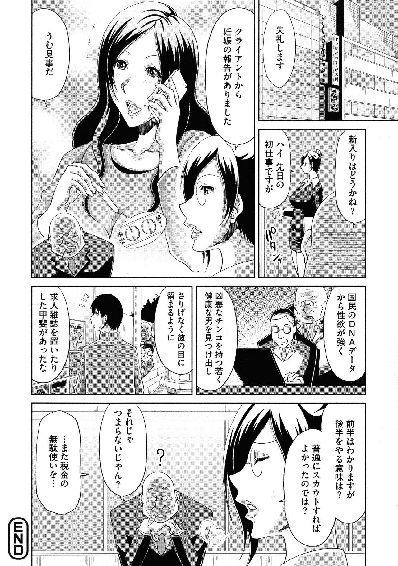 Haramase! 192