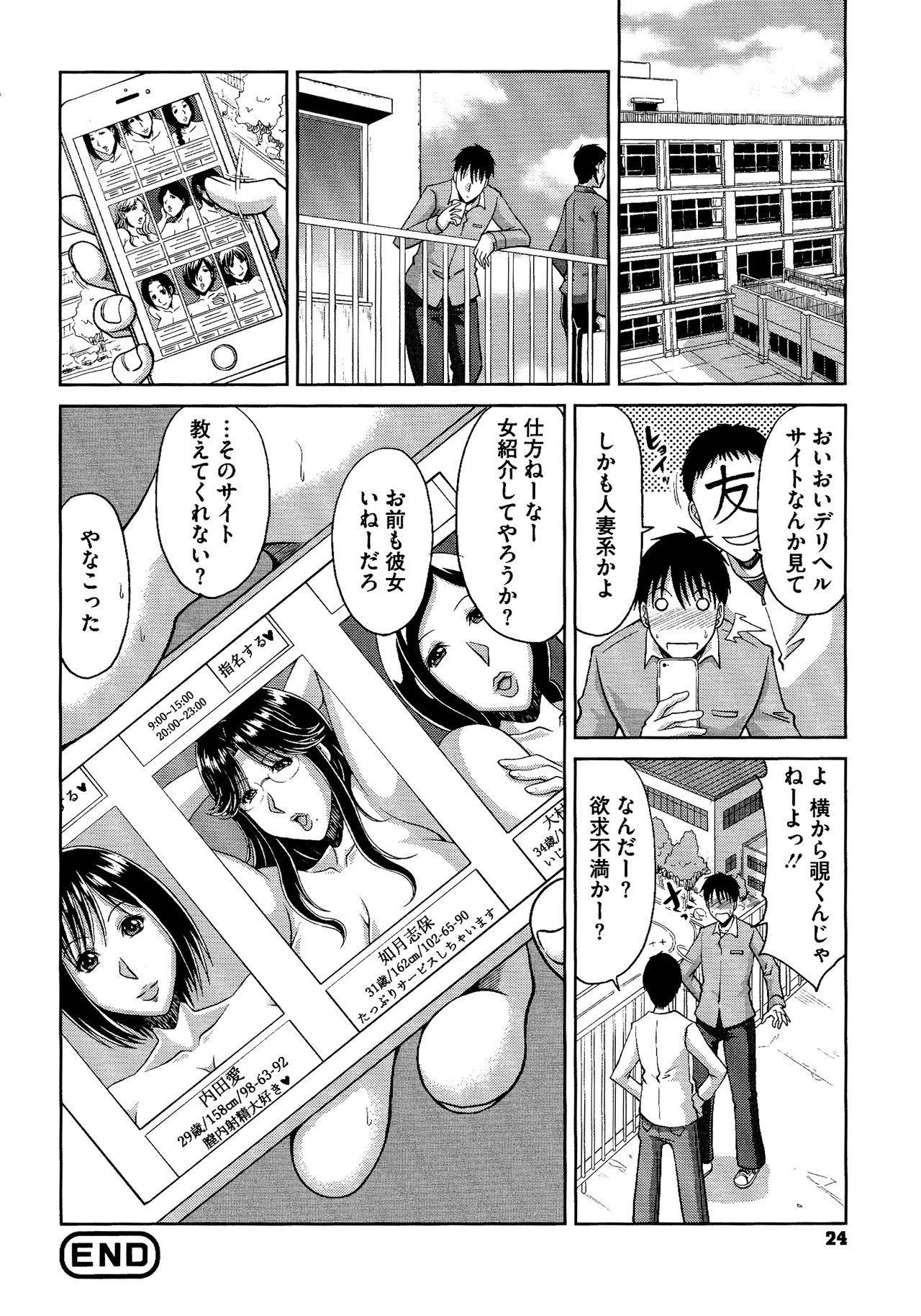 Haramase! 23