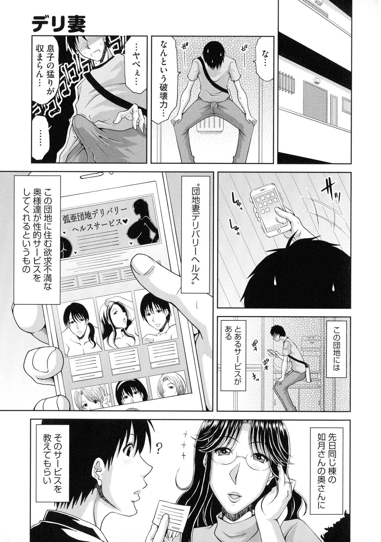 Haramase! 26
