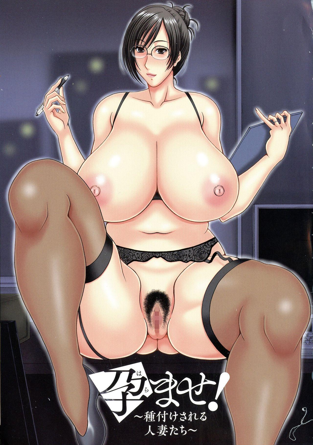 Haramase! 2