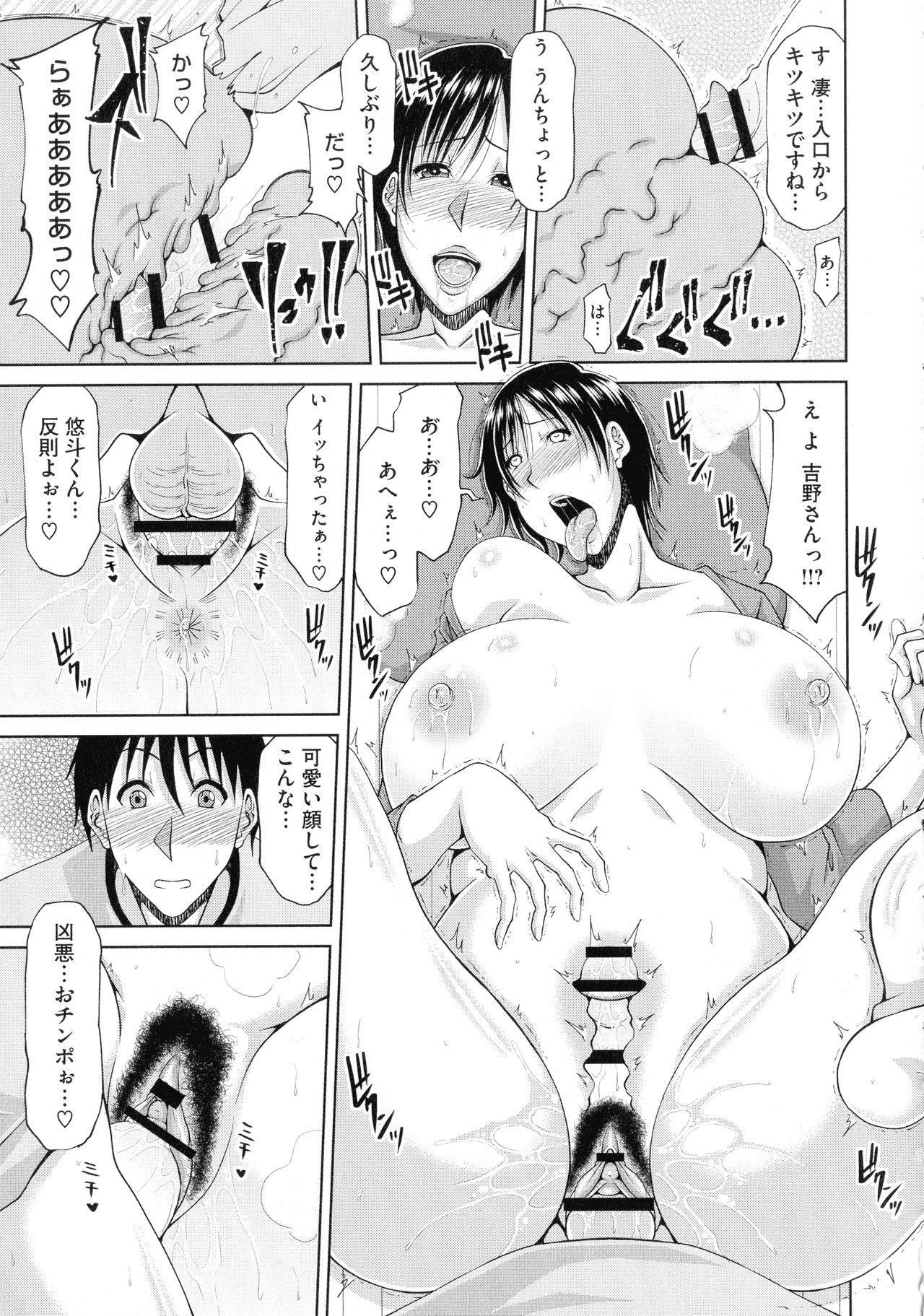 Haramase! 34
