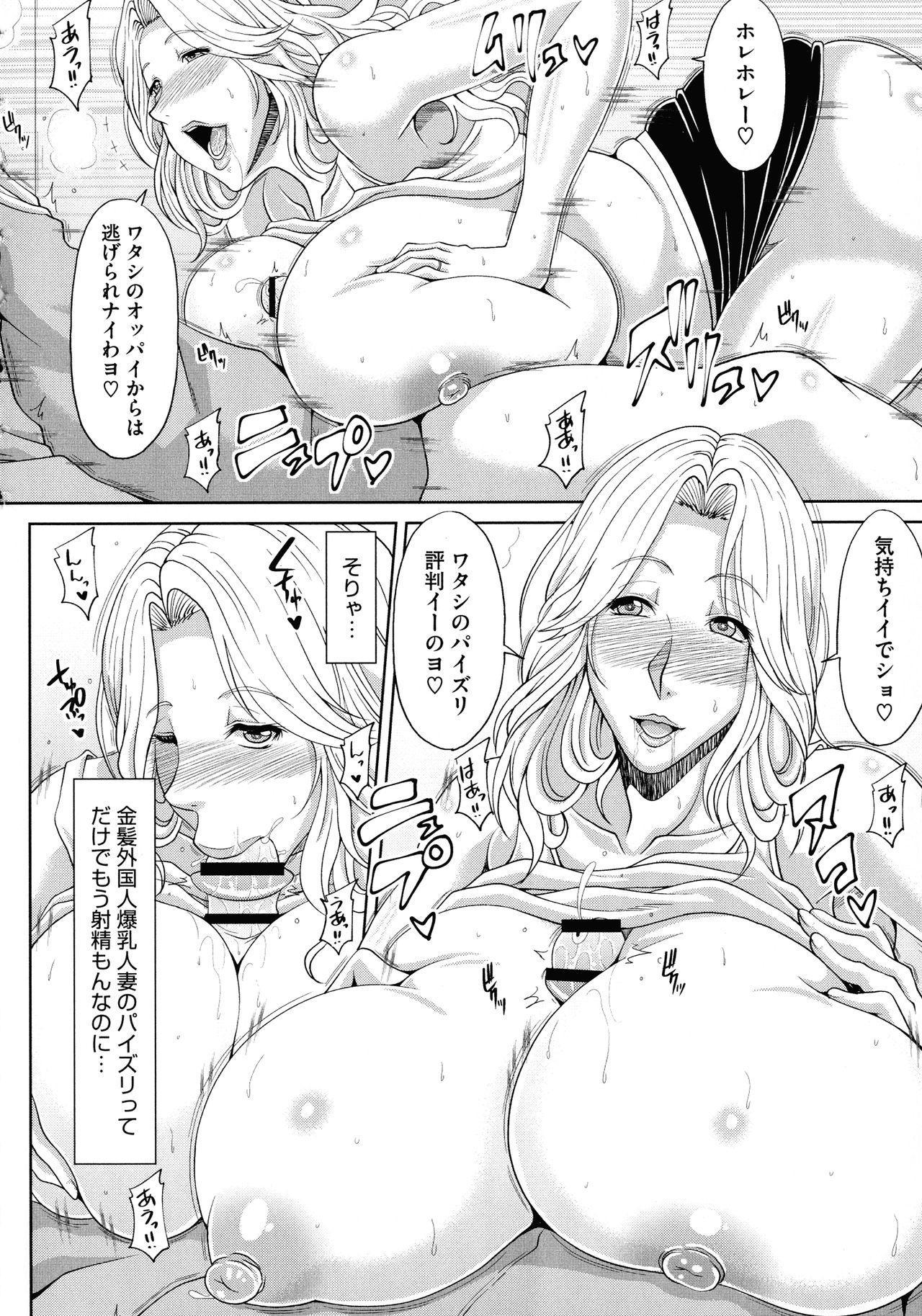 Haramase! 51