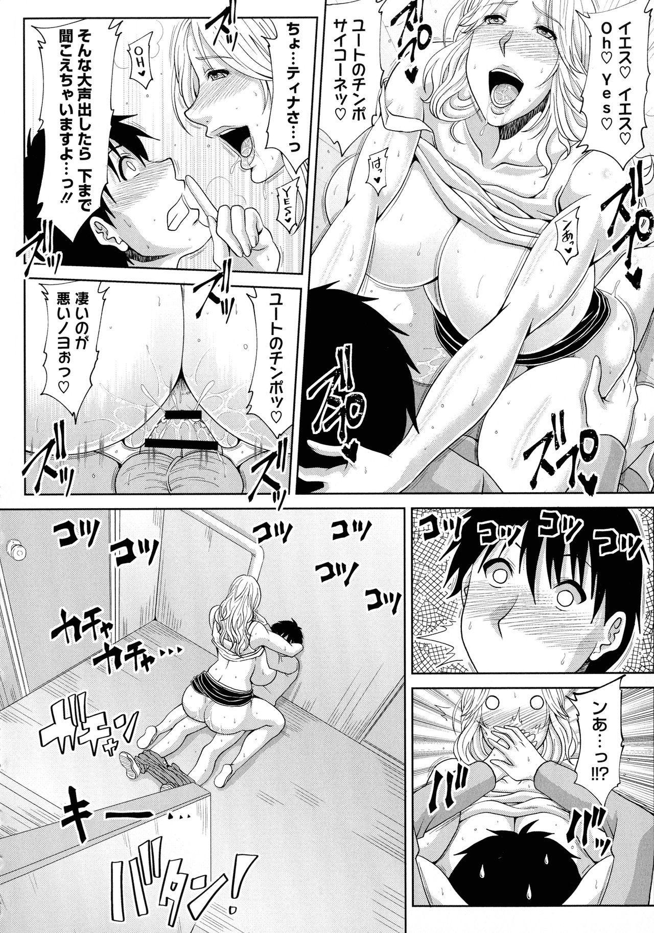 Haramase! 55