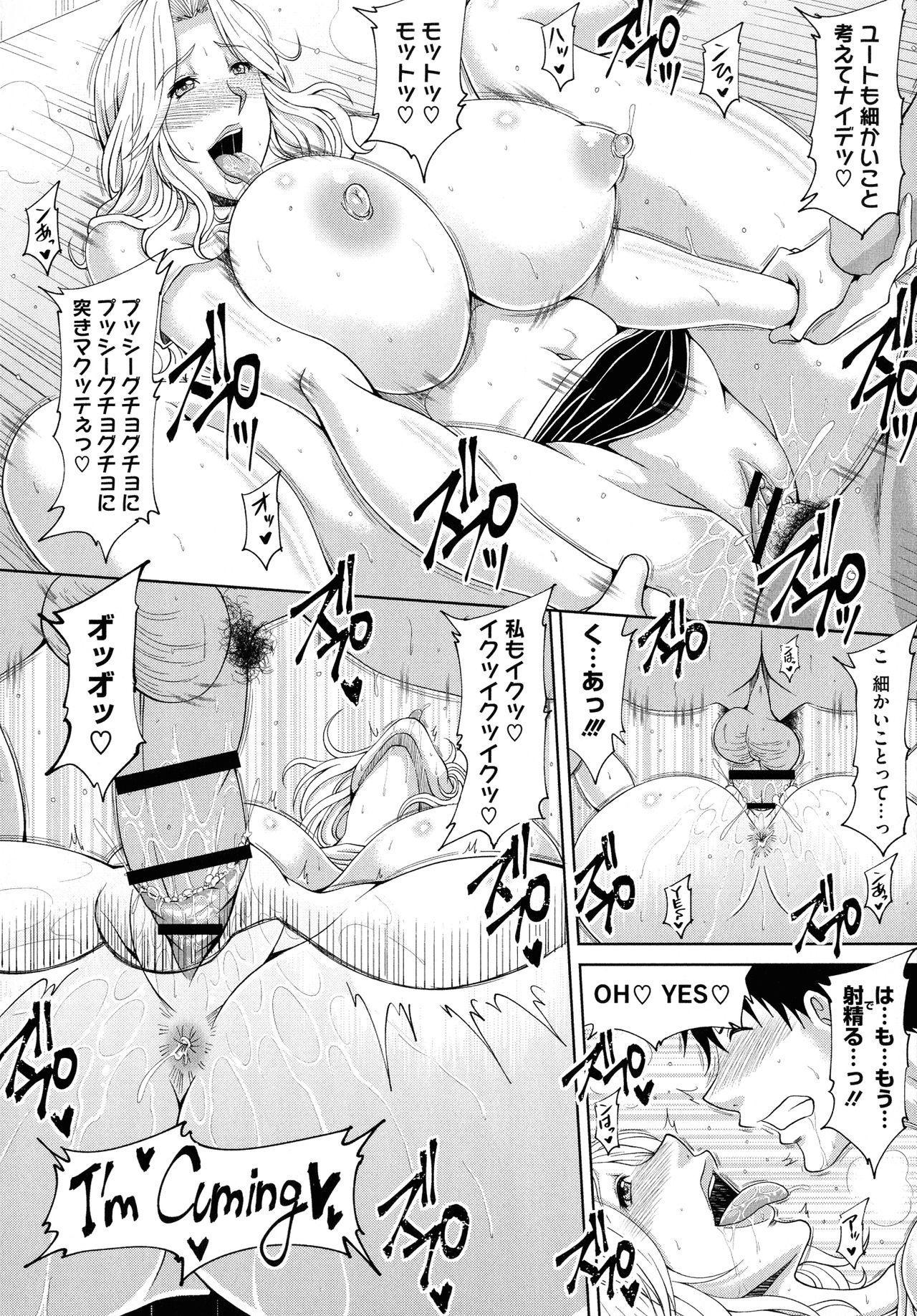Haramase! 57