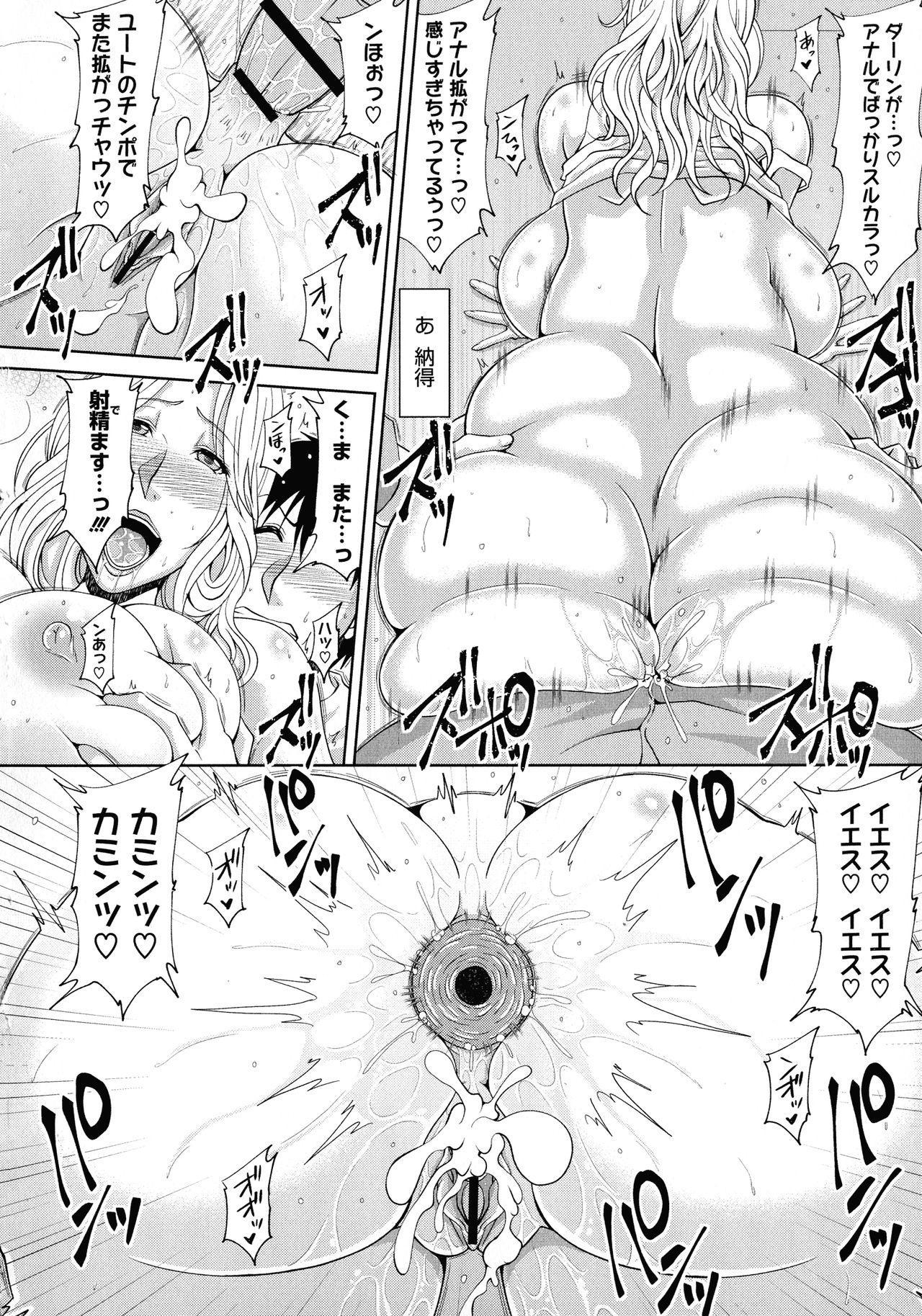 Haramase! 61