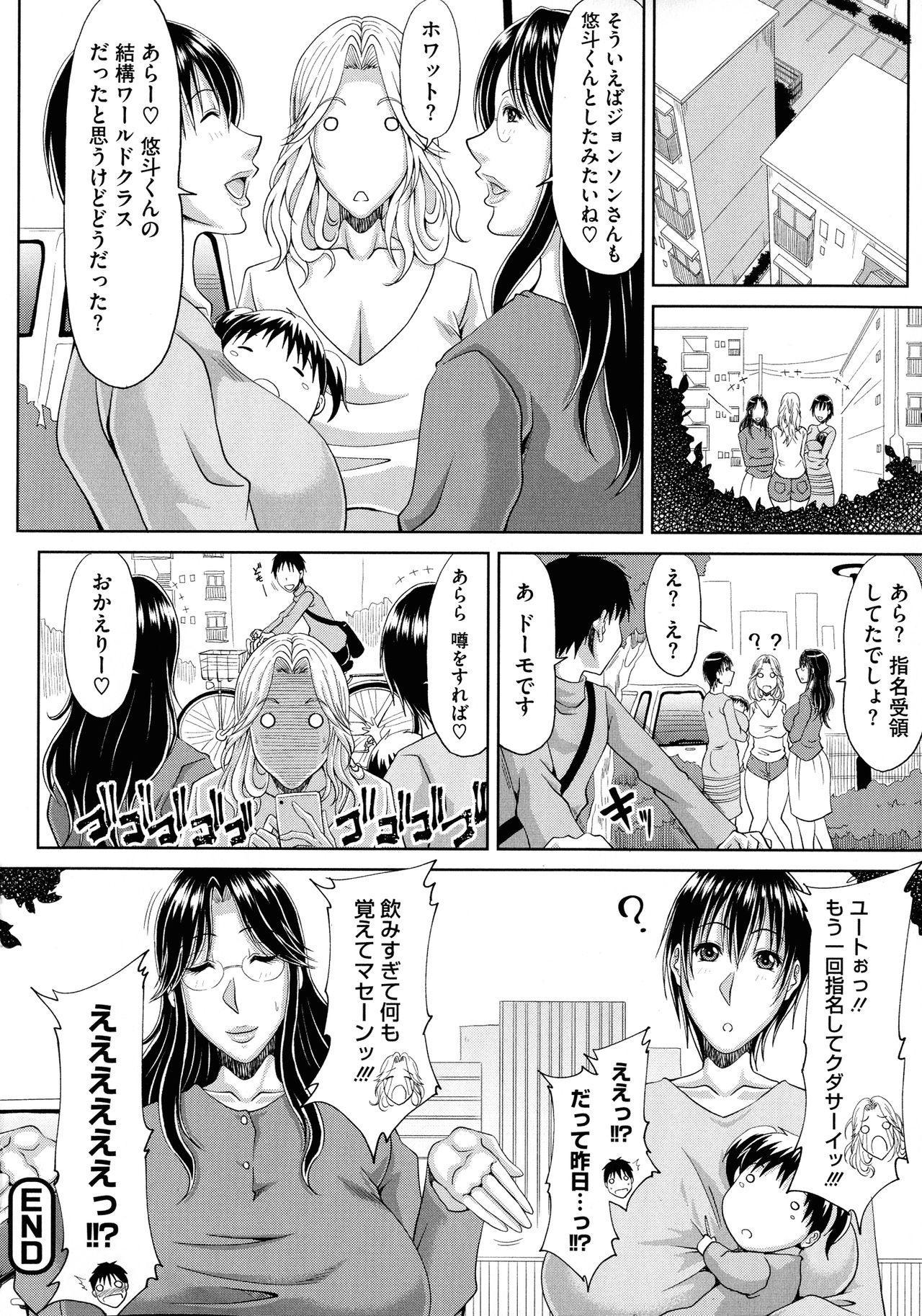 Haramase! 63