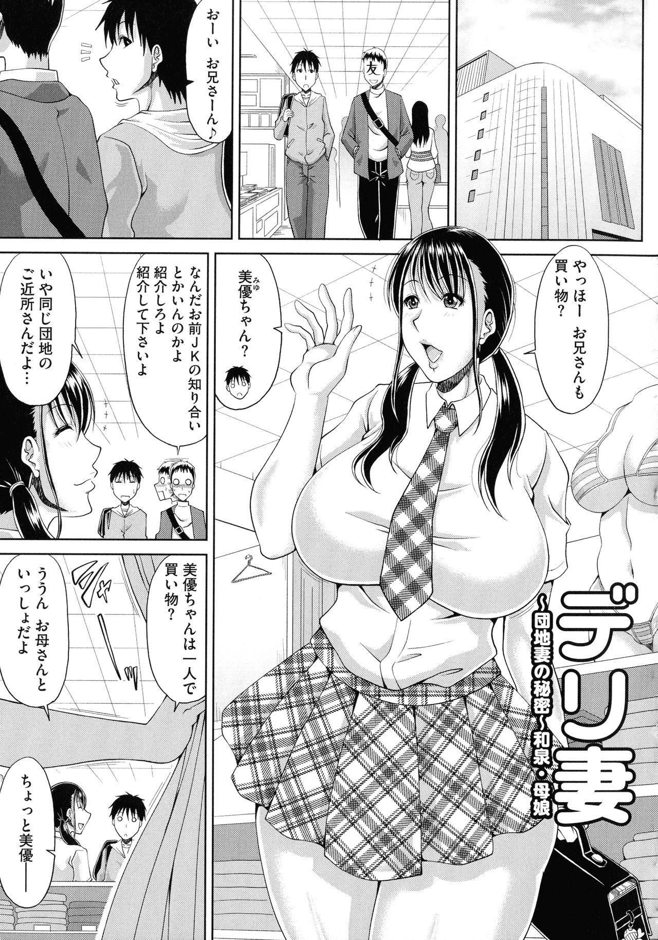 Haramase! 72