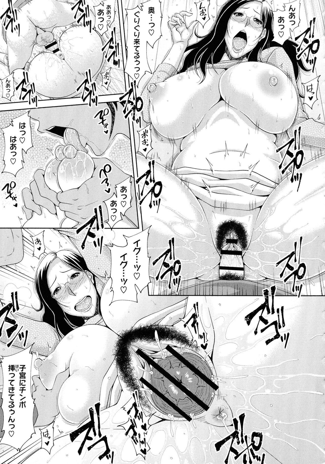 Haramase! 90