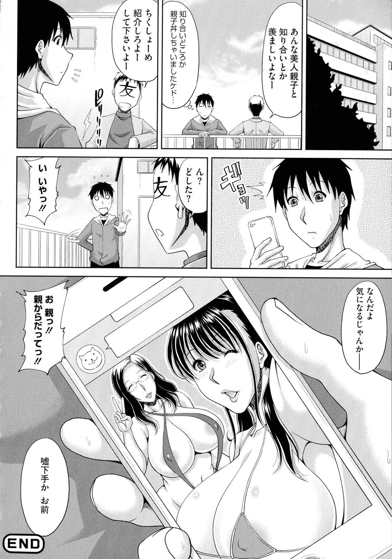 Haramase! 93