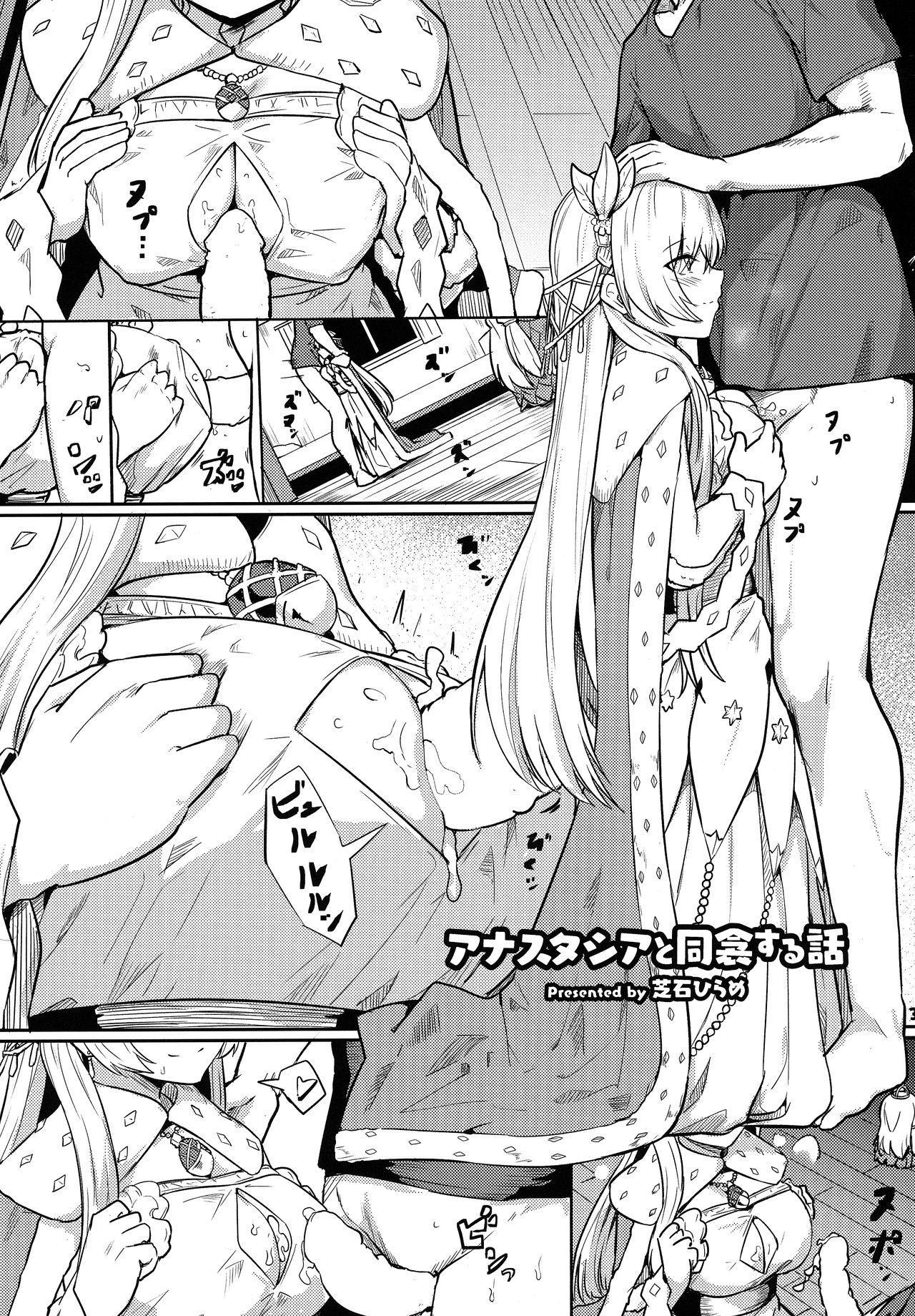Servant to Motto Icha Love Suru Hon 35