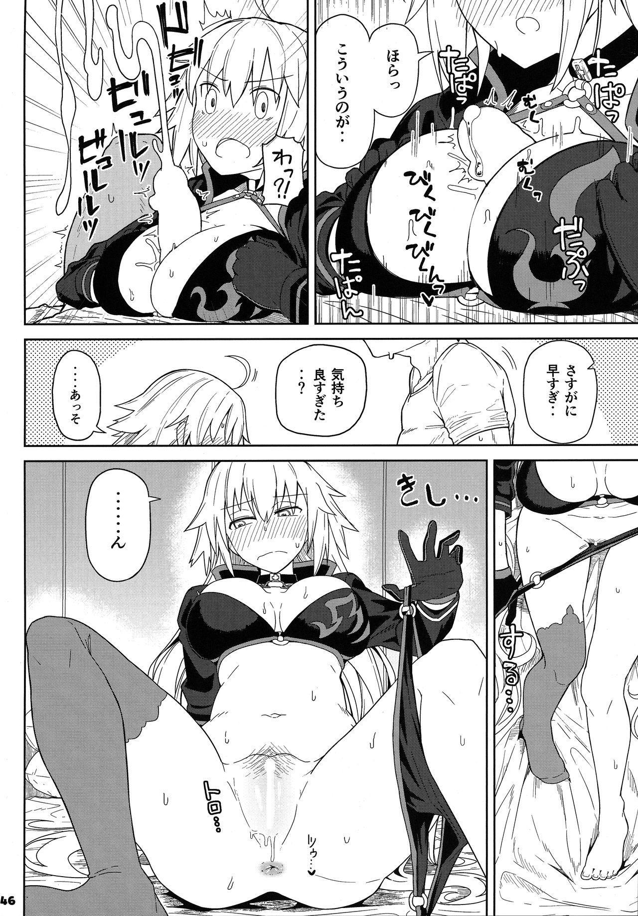 Servant to Motto Icha Love Suru Hon 46