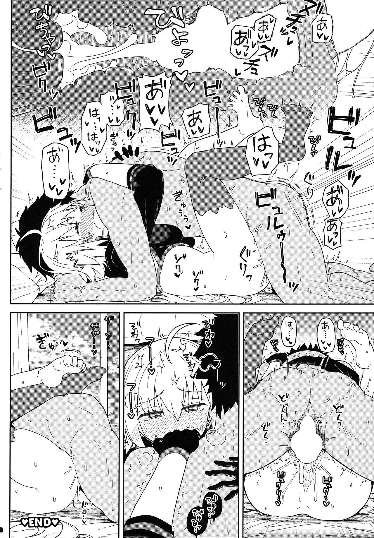 Servant to Motto Icha Love Suru Hon 48