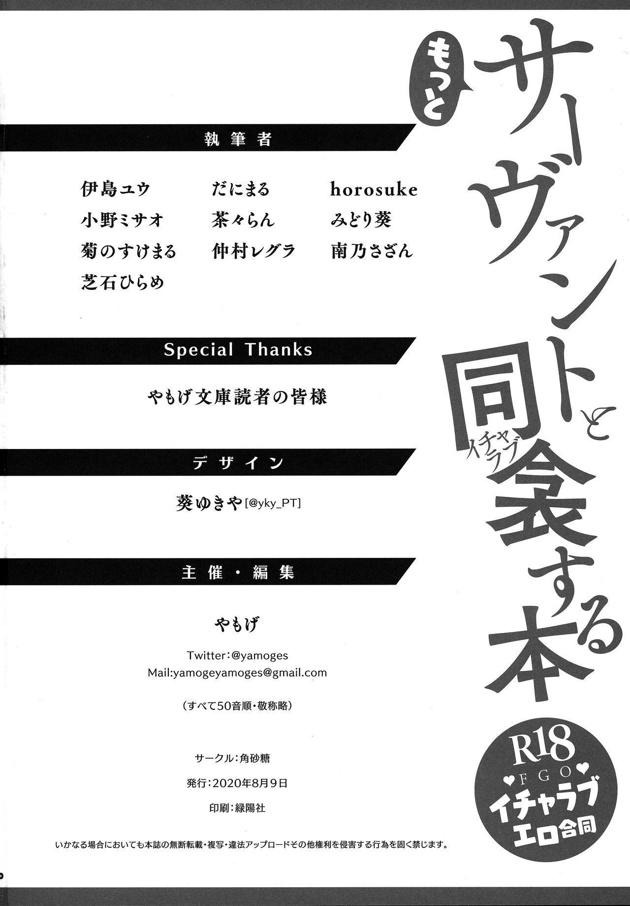 Servant to Motto Icha Love Suru Hon 50