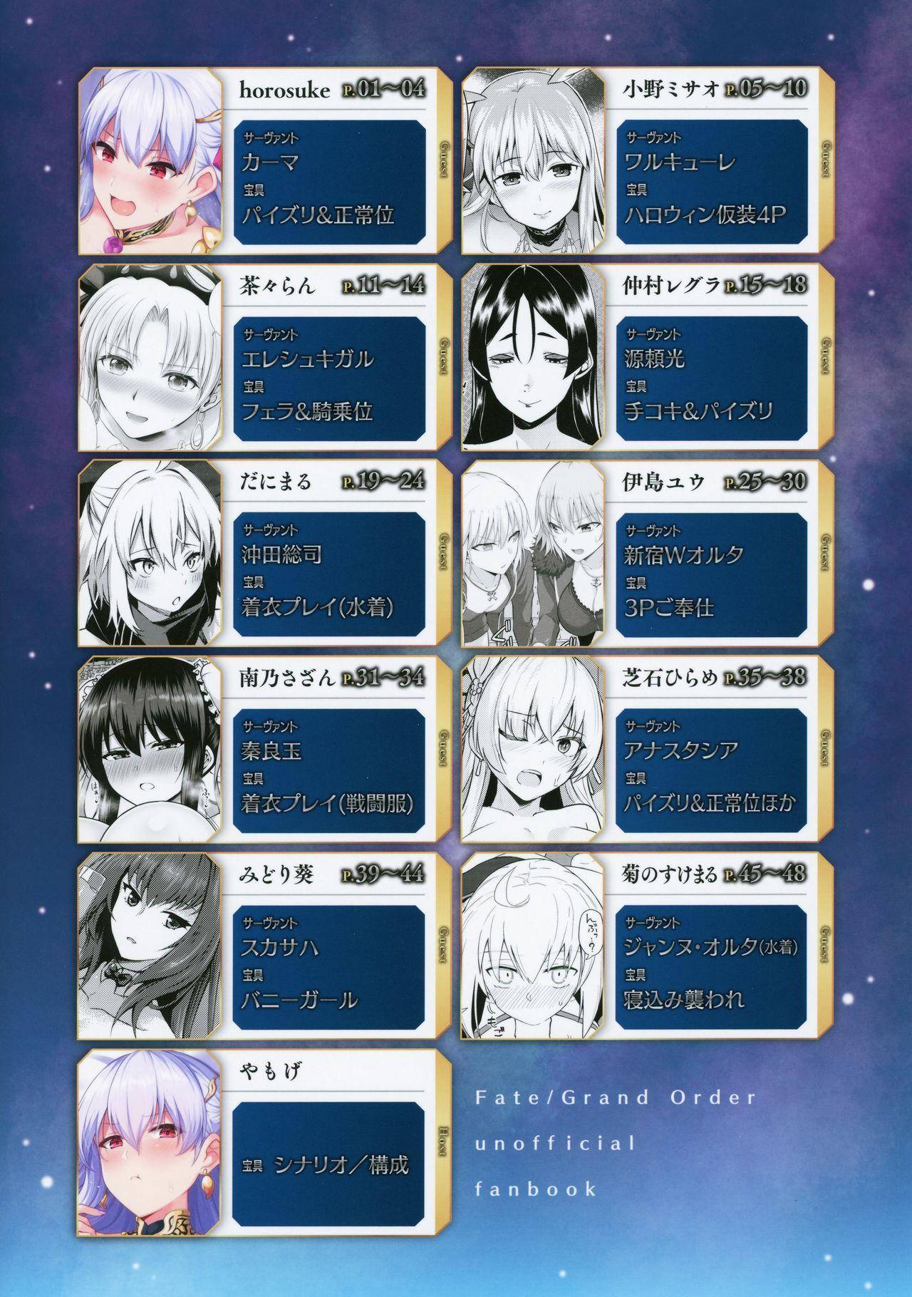 Servant to Motto Icha Love Suru Hon 51