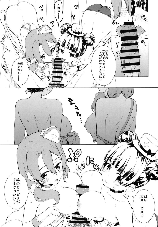 Mahoutsukai to Himitsu no Onsen 6