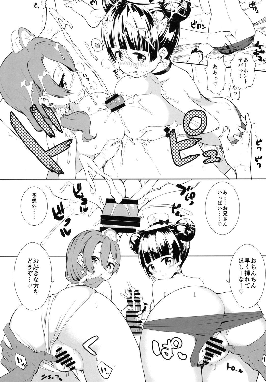 Mahoutsukai to Himitsu no Onsen 8