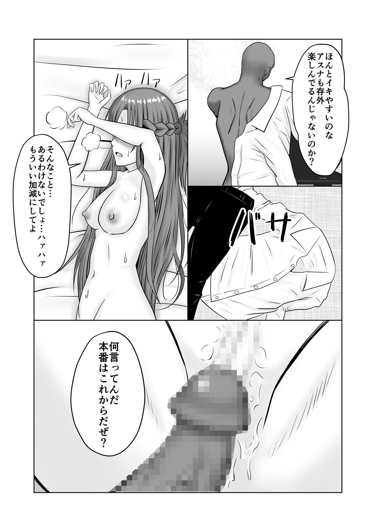 Asuna no Ayamachi 18