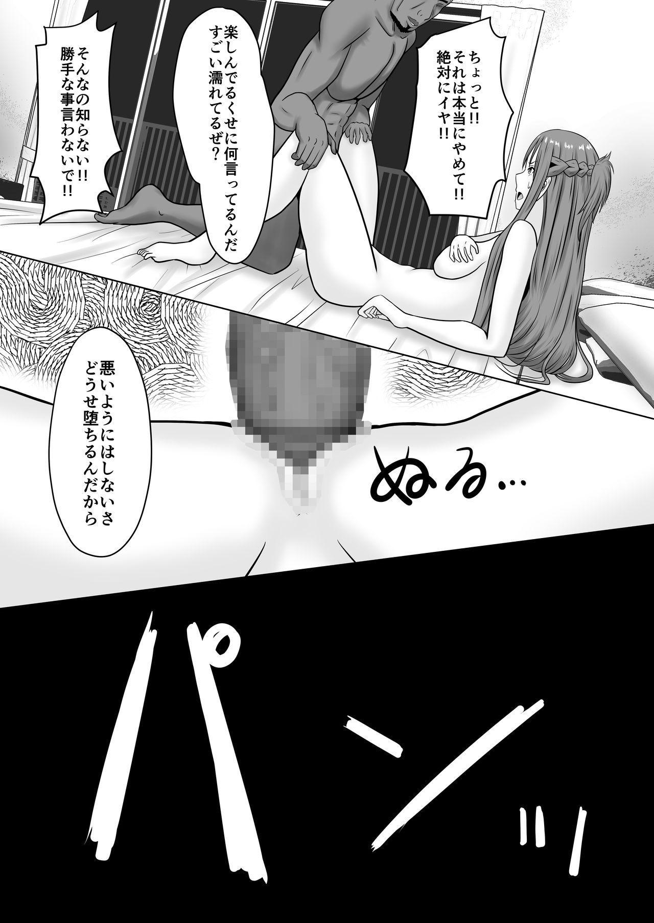 Asuna no Ayamachi 19
