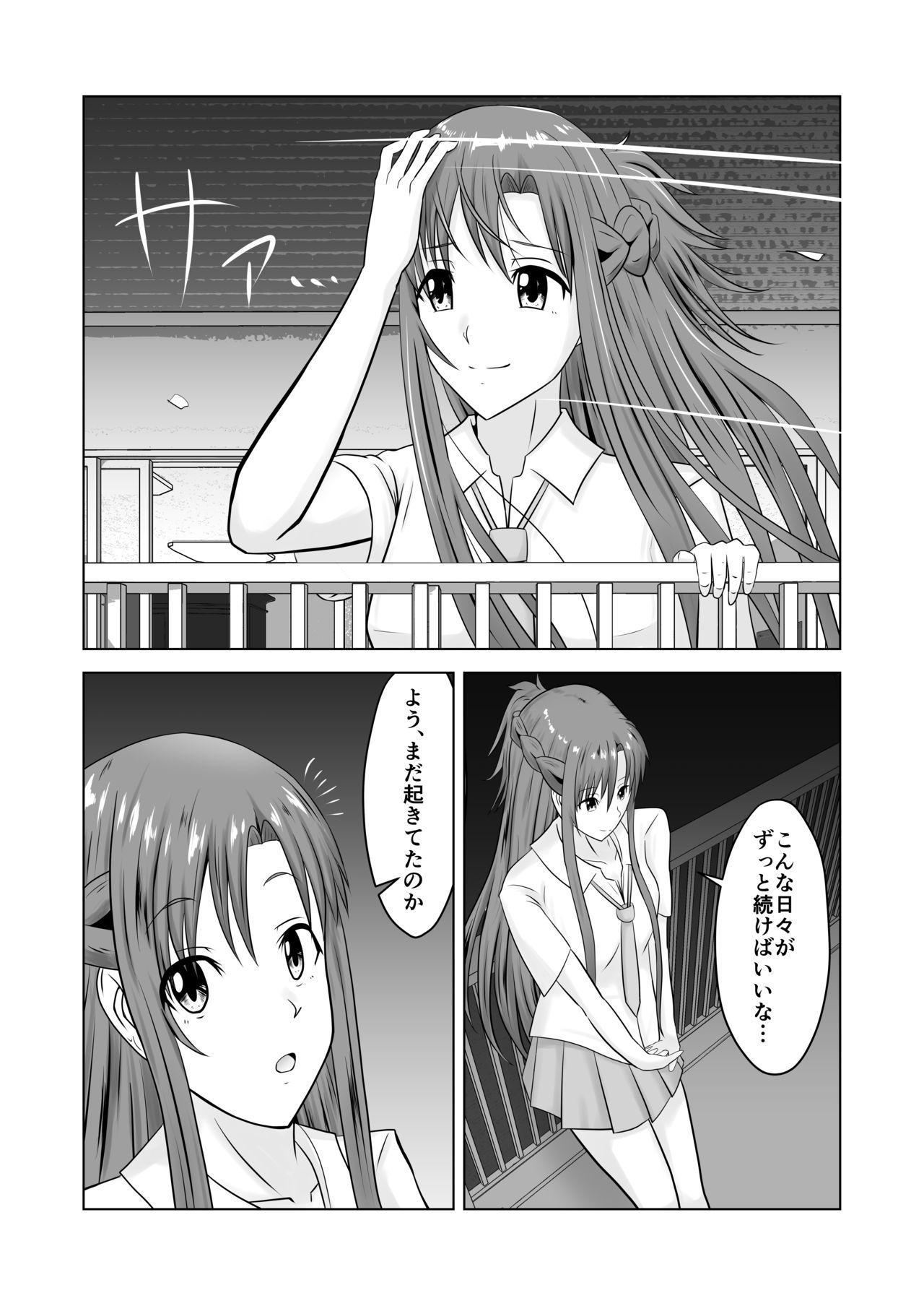 Asuna no Ayamachi 2