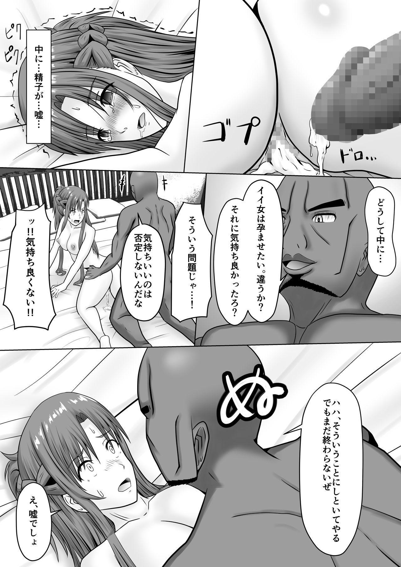 Asuna no Ayamachi 32