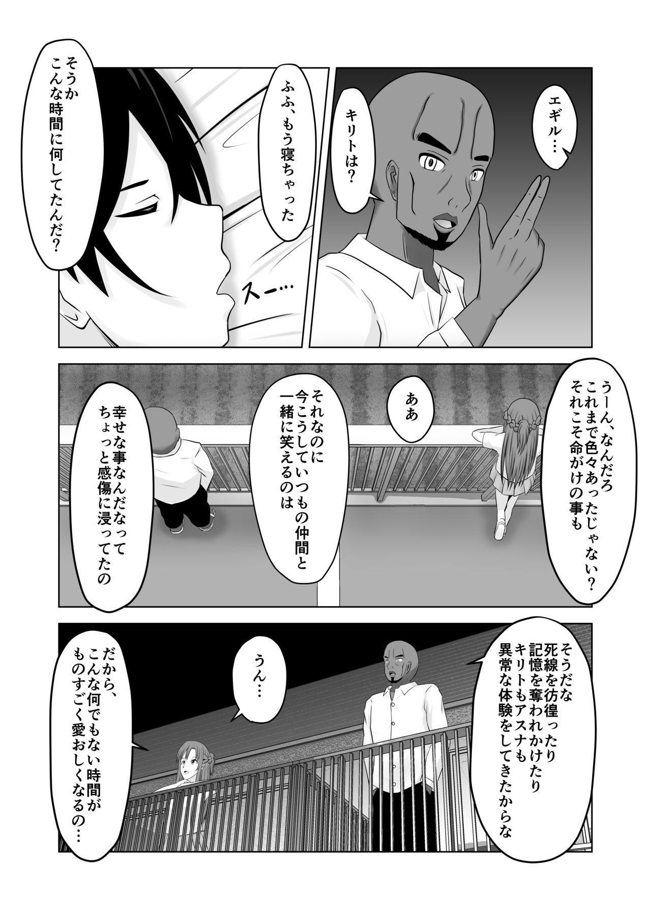Asuna no Ayamachi 3