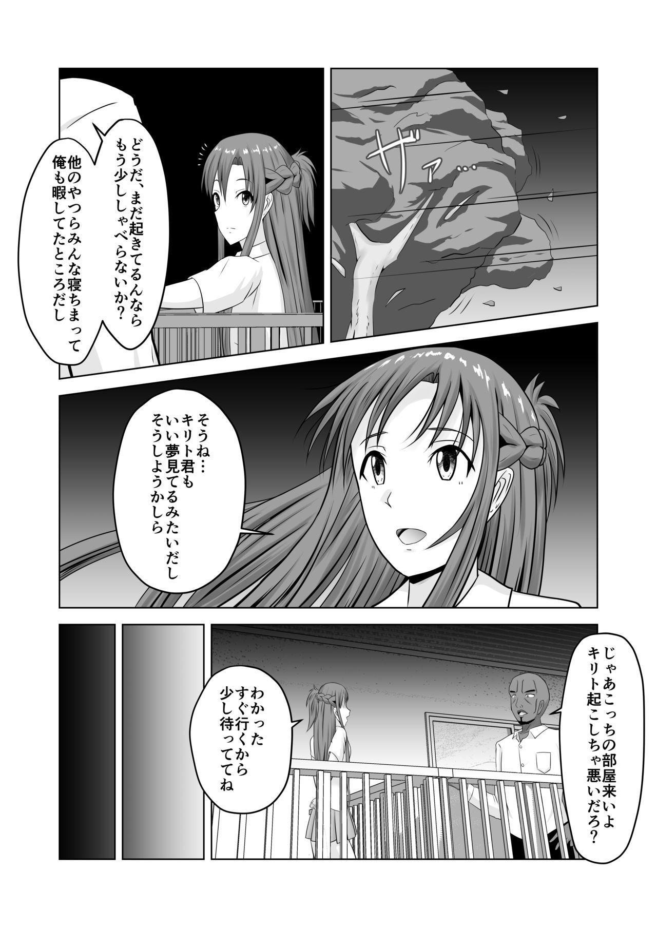 Asuna no Ayamachi 4